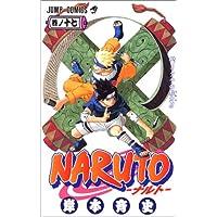 NARUTO -ナルト- 17 (ジャンプコミックス)