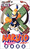 NARUTO -ナルト- 17 (ジャンプ・コミックス)