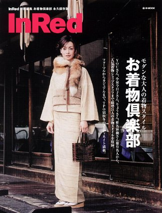 InRed特別編集 お着物倶楽部 (e‐MOOK)