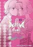 AGEHA (2) (ヤングキングコミックス)
