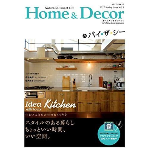 Home & Decor Vol.3 (メディアパルムック)