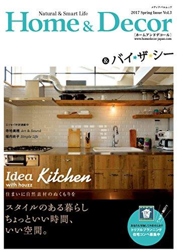 Home & Decor Vol.3 (メディアパルムック)の詳細を見る