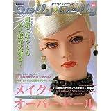 Dolly Dolly ドーリィ*ドーリィ (Vol.1)    お人形MOOK