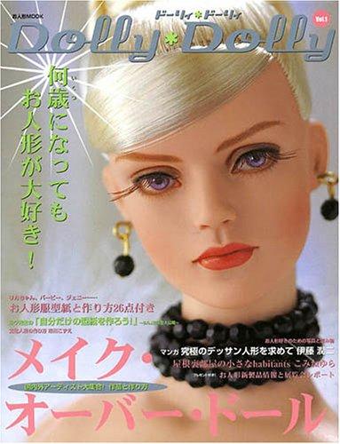 Dolly Dolly ドーリィ*ドーリィ (Vol.1) お人形MOOKの詳細を見る