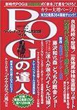 POGの達人 2004年~2005年度版 (光文社ブックス (79))