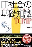IT社会の基礎知識TCP/IP―イラストで読む (イラストで読む (1))