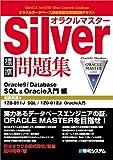 オラクルマスターSilver標準問題集Oracle9i Database SQL&Oracle入門編 (オラクルデータベース技術者認定資格試験テキスト)
