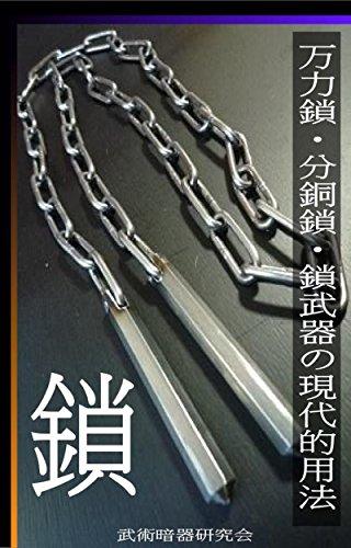 万力鎖・分銅鎖・鎖武器の現代的用法 (武術暗器研究会)