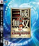 真・三國無双5 Empires