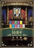 人志松本のすべらない話 10周年Anniversary完全版(初回限定盤)