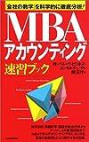 MBAアカウンティング速習ブック―「会社の数字」を科学的に徹底分析!