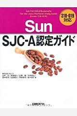 Sun SJC-A認定ガイド 310-019対応 単行本