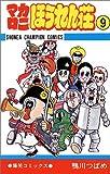 マカロニほうれん荘 (9) (少年チャンピオン・コミックス)