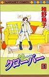 クローバー 4 (マーガレットコミックス)