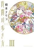 時間の歩き方(3) (Nemuki+コミックス)