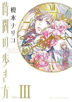 [榎本ナリコ]の時間の歩き方(3) (Nemuki+コミックス)