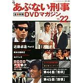 あぶない刑事 全事件簿DVDマガジン 2013年 7/2号 [分冊百科]