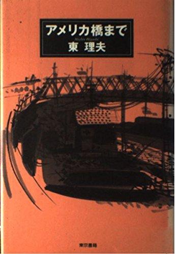 夏空よりも永遠に (現代青春文学シリーズ) / 岡山 徹