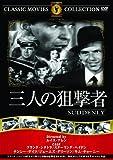 三人の狙撃者 [DVD]