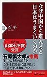 なぜ中国から離れると日本はうまくいくのか (PHP新書) 画像