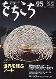 をちこち 第25号(2008年10月・11月号) 特集 世界を結ぶアート 画像