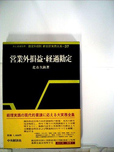 営業外損益・経過勘定 (1977年) (勘定科目別新会計実務大系〈37〉)