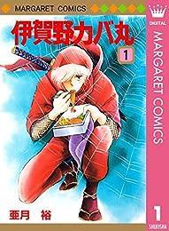 伊賀野カバ丸 1 (マーガレットコミックスDIGITAL)