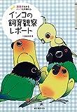 インコの飼育観察レポート―漫画でわかるインコとの暮らし