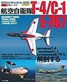 航空自衛隊T-4/C-1/E-767 (イカロスMOOK―自衛隊の名機シリーズ)
