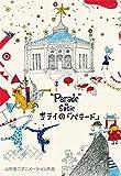 サティの「パラード」 [DVD]