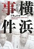 ドキュメント横浜事件―戦時下最大の思想・言論弾圧事件を原資料で読む