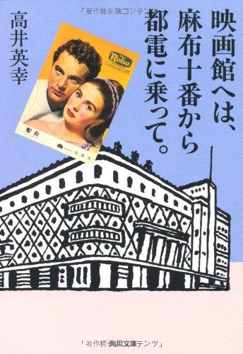 映画館へは、麻布十番から都電に乗って。 (角川文庫)の詳細を見る