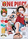 ONE PIECE 海賊キャラ弁当BOOK (FLOWER&BEE BOOK)