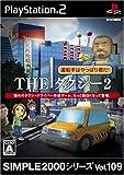 SIMPLE2000シリーズ Vol.109 THEタクシー2 ~運転手はやっぱり君だ~ 画像