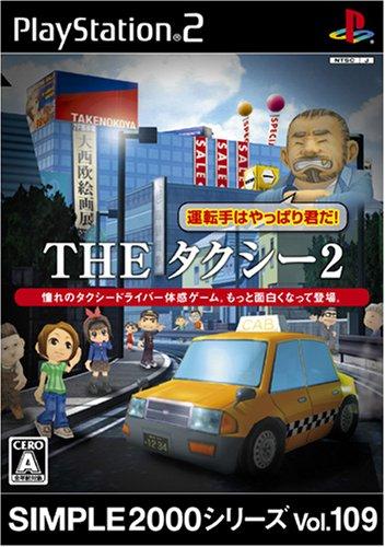 SIMPLE2000シリーズ Vol.109 THEタクシー2 ~運転手はやっぱり君だ~