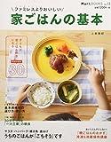 ファミレスよりおいしい 家ごはんの基本 (Martブックス VOL. 13)