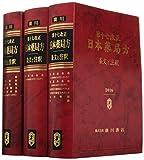 日本薬局方 第17改正 条文と注釈