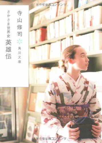 さかさま世界史 英雄伝 (角川文庫)の詳細を見る
