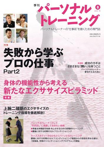 季刊『パーソナルトレーニング』第8号 2010冬