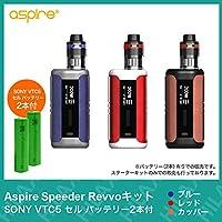 正規品 VAPE 電子タバコ Aspire Speeder Revvo Kit (アスパイア スピーダー レボ キット) 【温度管理機能付き】選べるカラー3色+SONY VTC5 セル バッテリー2本付 (② レッド)