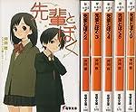 先輩とぼく 文庫 1-6巻セット (電撃文庫)