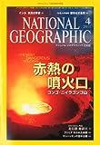 NATIONAL GEOGRAPHIC (ナショナル ジオグラフィック) 日本版 2011年 04月号 [雑誌]