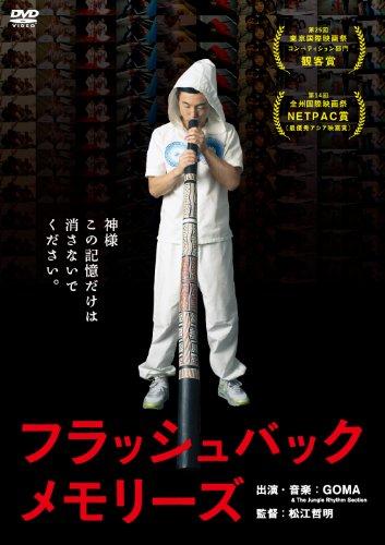フラッシュバックメモリーズ スペシャル・エディション<2枚組> [DVD]の詳細を見る