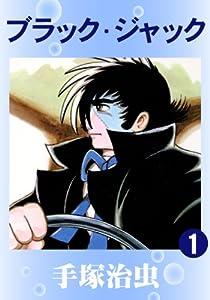 ブラック・ジャック 1巻 表紙画像
