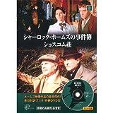 シャーロック・ホームズの事件簿 3 ( 英日対訳ブック+特典DVD付 ) SHD-2603B