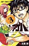 卓上のアゲハ 3 (ジャンプコミックス)