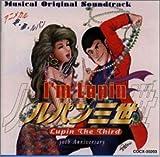 アニメカル ルパン三世 「愛・夢・ルパン」 — オリジナル・サウンドトラック