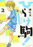 ひらけ駒!return(2) (モーニング KC)
