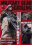 MILITARY GEAR CATALOG ミリタリーギアカタログ (ホビージャパンMOOK 318)