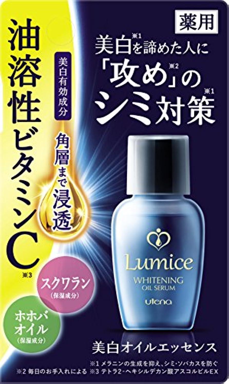 縫い目研磨剤受け皿ルミーチェ(Lumice) 美白オイルエッセンス 30mL [医薬部外品]